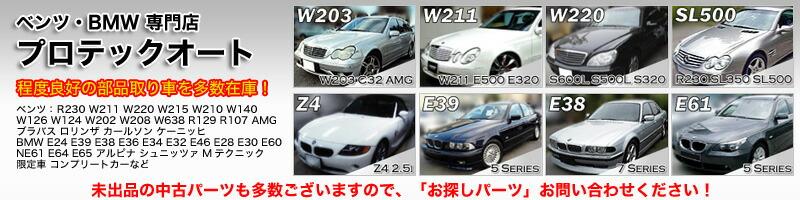 �٥�� R230 W211 W220 W215 W210 W140 W126 W124 W202 W208 W638 R129 R107 AMG �֥�Х� ���� �����륽�� �����˥å� BMW E24 E39 E38 E36 E34 E32 E46 E28 E30 E60 NE61 E64 E65 ����ԥ� ����˥åĥ� M�ƥ��˥å� ����� ����ץ�ȥ����ʤ�