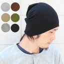 Shallow knit hats winter Hat コットンストレッチロングビーニー caps Kamon Cap Kamon Kamon Beanie mens Womens cotton black large size cotton snowboard Beanie cotton 100% fall