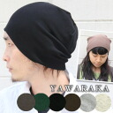 "Knit knit hat Cap ""YAWARAKA"" light cotton stretch Kamon Cap store large size black climbing fashion mountain girl FES climbing mens Womens Kamon cotton 100% knit care fall fall winter care Hat"