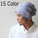 The size big lady's original OUTDOOR hat men turban headband bandana hat care hat pattern fall and winter fall and winter when hat paisley & native pattern 3WAY watch cap knit hat black is big