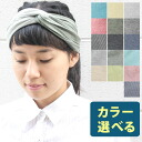 Premium organic cotton front cross-hair turban / hairband women's cotton 100% hair accessories fashion semi order made in Japan new