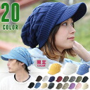 Collar with cotton cloth part ニットキャス gasket-Hat ladies mens small face knit Cap brim brimmed fashion uv cut Golf brimmed cotton knit Cap travel roughly deep pile Cap fashionable collar wide foldable girls fall winter winter knit large size