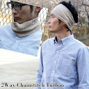 Turban turbaned hairband 2way chain stitch turban knit 201203 men women (SS 12) hairband