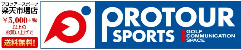 プロツアースポーツ 楽天市場店:岡山で創業40年のゴルフ専門店プロツアー・スポーツです。