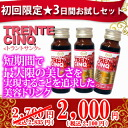Deals 3 trial for response of high concentration beauty beverage トラントサンク three try set