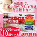 One box per 3,000 yen deals ★ 10 box set ★ high concentration & reality type! Aging & beauty drink Trant sank 10 box set