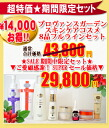 """Catch of the day! 14000 Yen deals! Special summer limited edition set! 7 / 10 up to (Friday)! «Provancegarden schinkeakosmefl line sets"