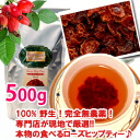 "This is real! Eat rose hips tea ""delicious taste is different! ""Vitamin C concentration of the best! Wild rose hips tea [fully organic: SHELL (rough cut) 500 g"