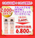 » Less than 2000 yen deals! Special summer sale set ♪ «UV defense-based cream two popular set further discounts!