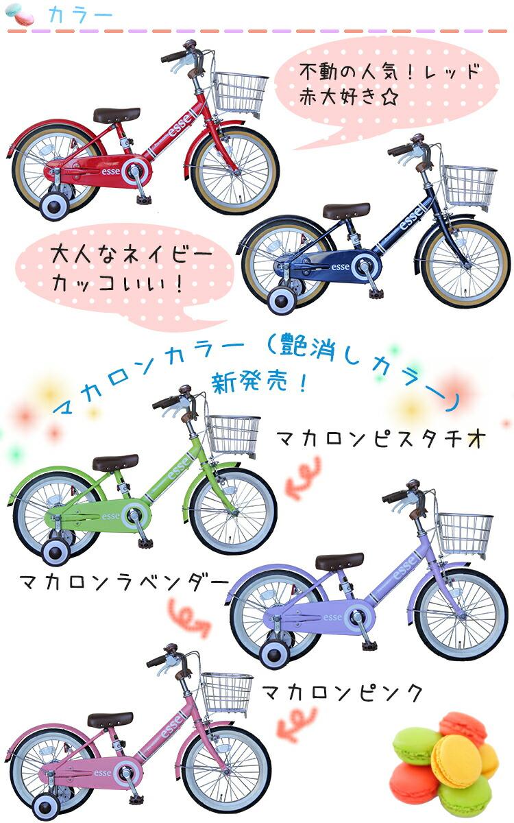 】幼児自転車 エッセ 16インチ ...