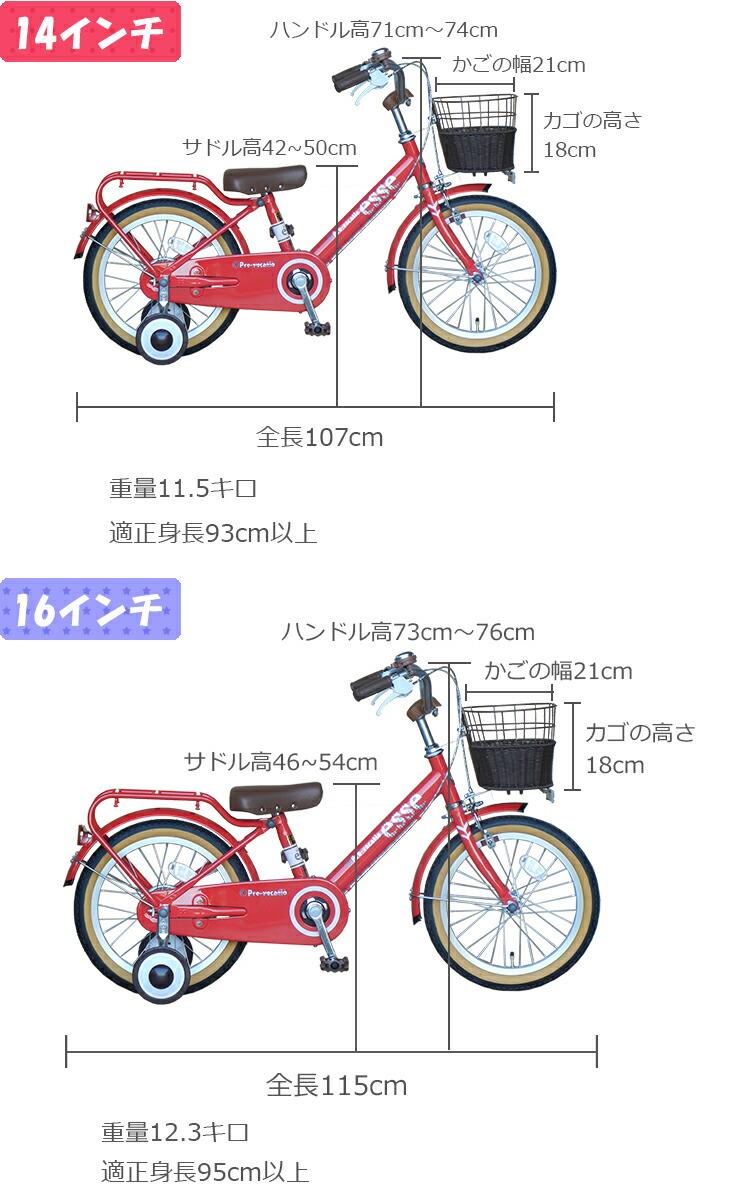... インチ 18インチ 自転車 幼児用
