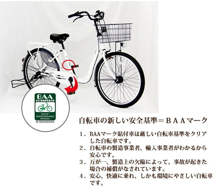 【送料無料】【完全組立】セデオ 26インチ BAA(安全基準)適合車 3人乗り対応 内装3段変速 LEDオートライト 子供乗せ対応 低重心 安定感 自転車 完全組立