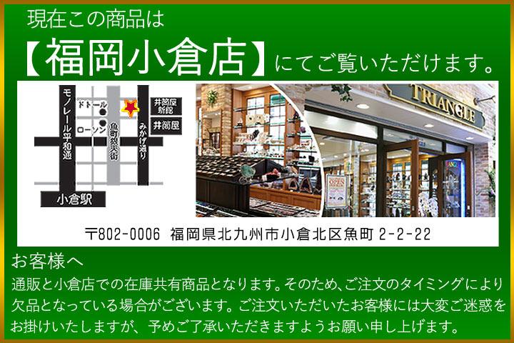 現在この商品は福岡の小倉店でご覧いただけます