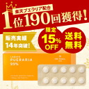 Sale actual 13 year ★ Rakuten ranking three crowns achieved! Pueraria compound Department won 1st place 150 times! Magazine coverage 88 magazine! Pueraria compound supplement top-winning. Redizupueraria 99% ( grains per 330 mg/60 tablets )