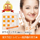 Rakuten research daily-# 1! In addition to Rakuten ranking three crowns achieve ★ famous women's magazine many listings! Supplements why TeX the concentrated beauty ingredient of 18 essential beauty, such as hyaluronic acid and placenta (granulosa / 30 c