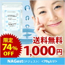 ◎ featured produce hyaluronic acid n-acetylglucosamine containing supplement. Further, compounding low molecular collagen peptide indispensable and vitamin C beauty. Nage St