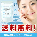Hyaluronic acid processed food Division winning the first prize! N-acetylglucosamine containing supplement of hyaluronic acid precursor ingredients featured. You mixed too low molecular collagen peptide is essential for beauty. ナジェスト