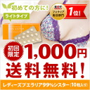 ◎ Rakuten # 1 regulars Pueraria compound supplement sister version. Redizupueraria 99% sister ( grains per tablets 165 mg/10 )