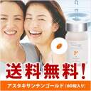High-purity to support both astaxanthin plus natural ceramide constituents with valuable health and beauty supplements. Why TeX series アスタキサンチンゴールド