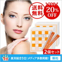 ◎ Rakuten ranking No.1, winning beauty supplements. Why TeX (granule / 30 capsule) 2 pieces