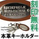 Engraved free and original leather and engraved Keychain plate engraved key ring round tube, hook with car and motorcycle number or key ring, or can be stamped / family and their names, dates of birth, such as company name or trade name and contacts such