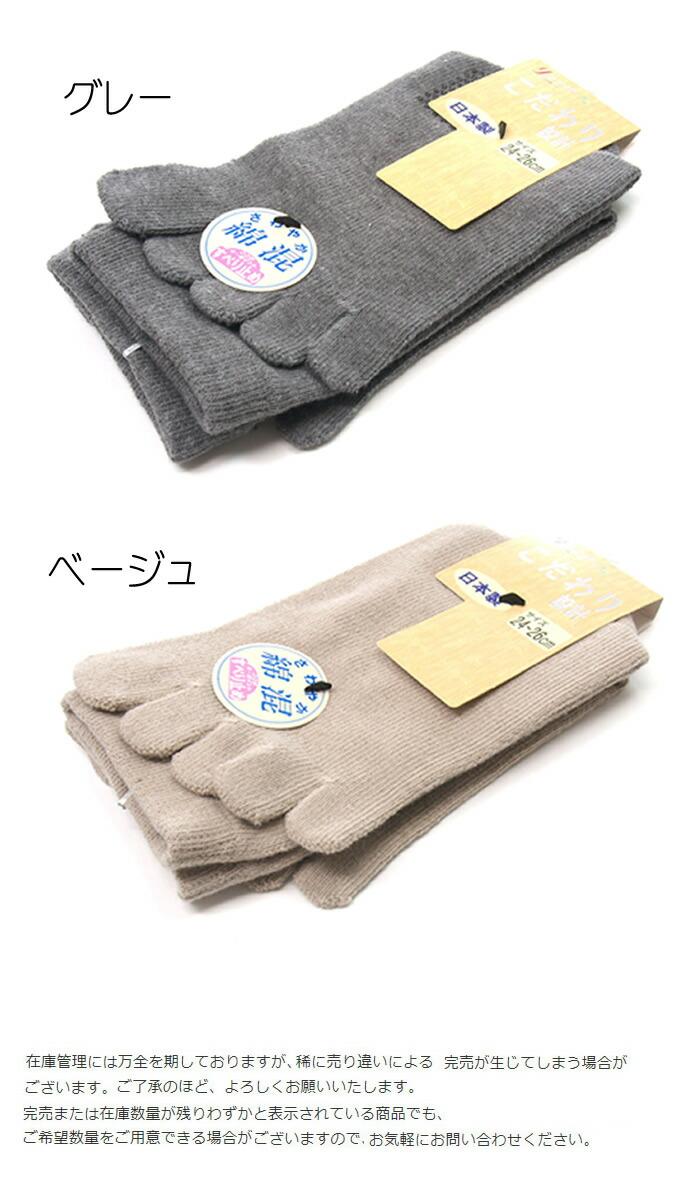 靴下(25-27cm) 日本製 表綿100%5本 ...