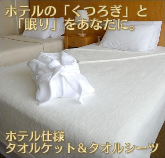 ホテル仕様タオルケット/日本製タオルケット/泉州タオルケット/後晒タオルケット/パイル地