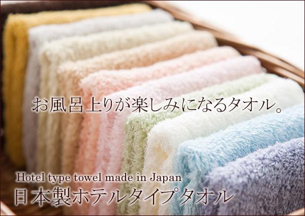 日本製ホテルタイプタオル/日本製タオル/泉州タオル/後晒しタオル