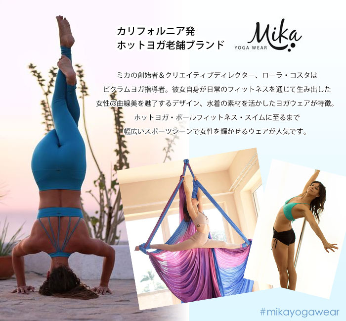 MIKA mikayoga ミカ ヨガウェア ホットヨガ 水着