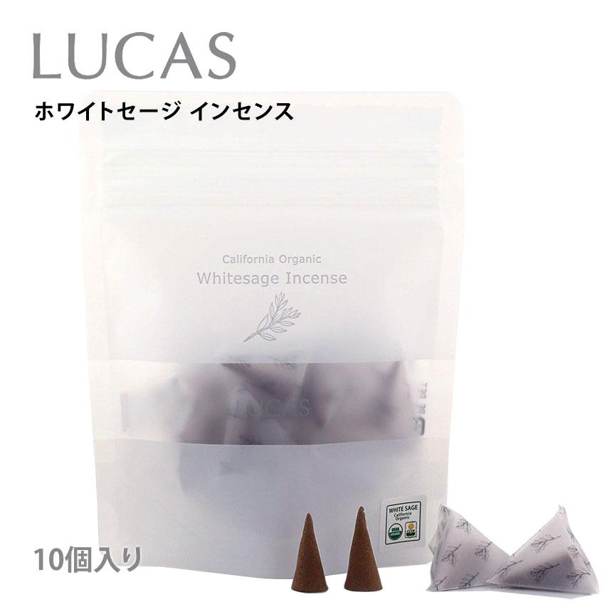 [LUCAS] ホワイトセージ インセンス(お香 10個入り)★ルカス ヨガ yoga フレグランス リラックス ヒーリング 瞑想 マインドフルネス 浄化 リフレッシュ 天然素材 オーガニック《lucas-incense》|90613|「SK」