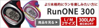 RunONE 300