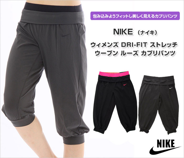 Elegant 131010 NIKE Women39s DRIFIT Stretch Woven Loose Capris  Fitness