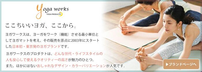 yogaworks ヨガワークス