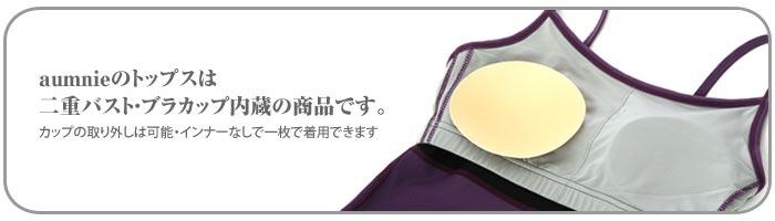 アムニー (ヨガウェア・バレエ・ピラティスウェア・フィットネスウェア)タンクトップ