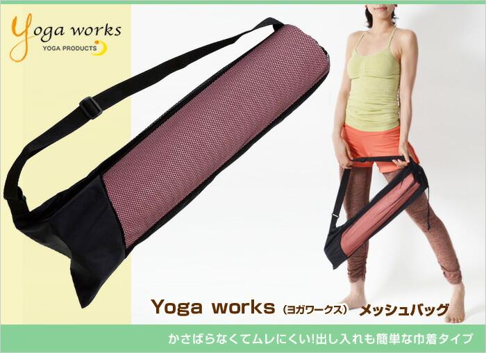 ヨガワークス メッシュバッグ yogaworks★[メール便対応]マットバッグ ヨガマット ケース バッグ ヨガマットバッグ 3.5mm〜6mmマット対応 プチプラ Yoga works 《YW-F501/YW11142》「OS」:
