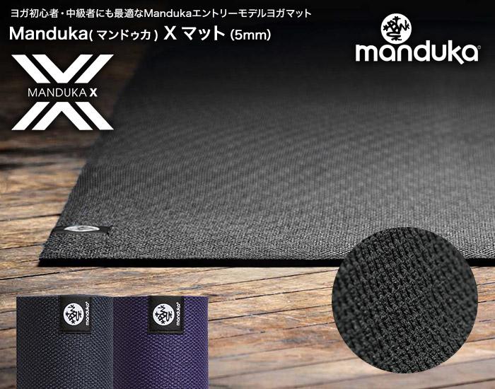 【送料無料】日本正規品[Manduka] Xマット(5mm) ★日本正規品 X mat ヨガマット ヨガ クロスフィット ファンクショナル トレーニング エクササイズ マンドゥカ マンドゥーカ 「FA」:【まとめ割チケットM対象】17SS