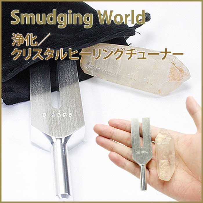 [Smudging World] 浄化/クリスタルヒーリングチューナー★スマッジングワールド 水晶 スペースクリアリングチューナー ヨガ yoga ナーダヨガ 音のヨガ リラックス ヒーリング 瞑想 マインドフルネス ティンシャ《HL-CRM-0701》|80308|「SK」