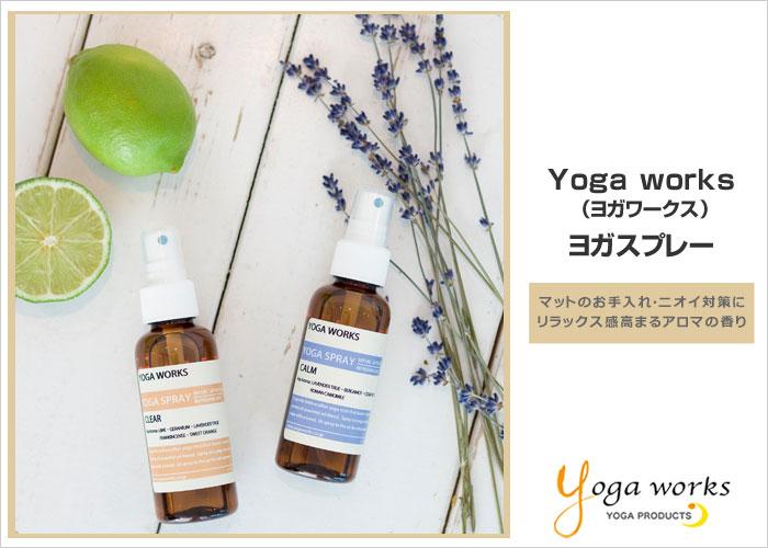 [Yoga works] ヨガマットスプレー(クリーナー)★ヨガ ヨガマット クリーナー アロマスプレー ヨガワークス yogaworks《YW13311》|31115|「AZ」:《K》