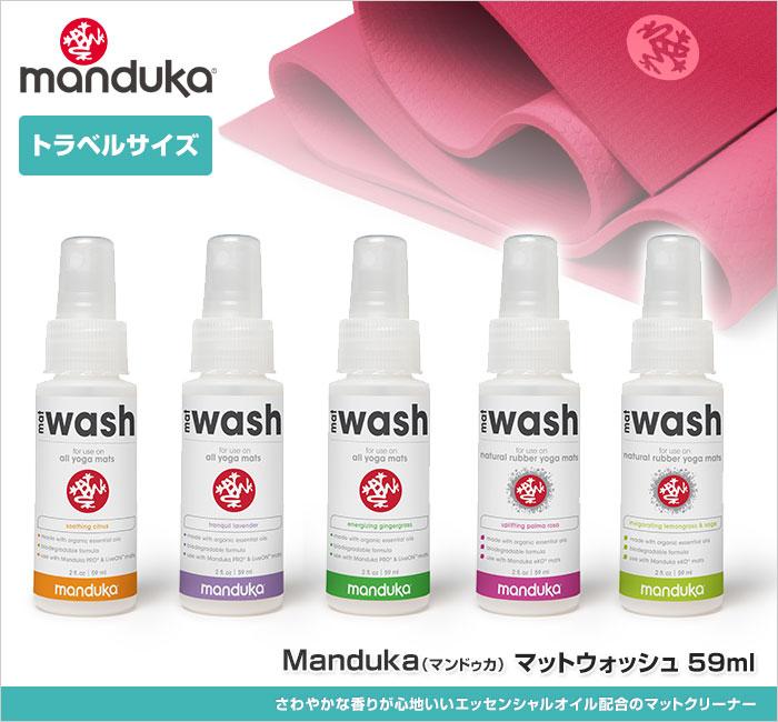 日本正規品[Manduka] マットウォッシュ トラベルスプレー(59ml)★エッセンシャルオイルの香りと確かな洗浄力 manduka MatWash Renew Restore 2oz. Travel Spray ヨガ マットクリーナー 「FA」:《セット割対象外》《予》