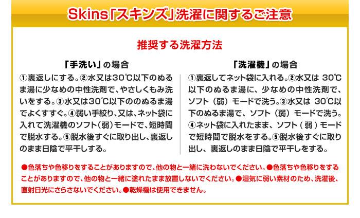Skins「スキンズ」に関するご注意