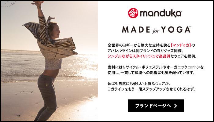 manduka マンドゥカ ヨガウェア yogawear