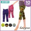 ★ Stretch cropped pants ★ ヨガウェアヨガパンツカプリパンツフィットネスウェアレディースベリーダンスサルサズンバピラティスエアロビ TV clothes offer looper: