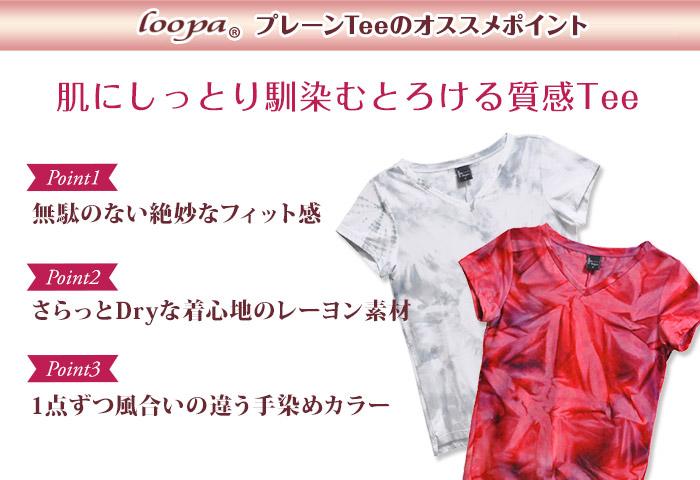 Loopa ルーパ Tシャツ