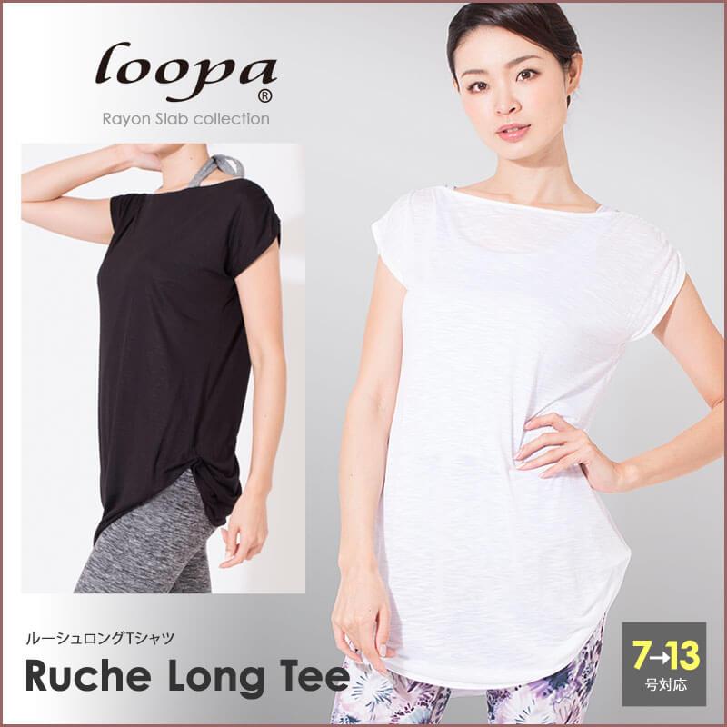 《2点で10%OFF対象》【メール便送料無料】★[Loopa] ルーシュ ロングTee(半袖 Tシャツ)★ヨガウェア ヨガウエア フィットネス ダンス バレエ ライフスタイルウェア チュニック丈 女性 レディース 大きいサイズ ルーパ|61031|「OS」: 《K》《予》