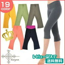 "★ カプリヨガ pants: yoga pants Capri pants yoga are エアロビクスウェア fitness are ladies belly dancing salsa Zumba TV costumes offer magazine good health Looper | 10808 | "" OS ': ""K."""