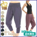 "Resale in ★ harem pants: yoga pants Capri yoga are aerobic fitness dance ladies belly dance Zumba Magazine posted on Looper, 20510."",""OS: (large size LL No. 13, no. 15, response) ■ □"