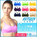 "S buy coupon Roundup.""★ シルキーファイン bra top ★ sports bra bra bra top sport inner yoga are Dancewear clothing fitness are ladies inner bra antimicrobial Magazine posted anan:""K."""