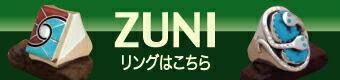 ZUNIリングへ