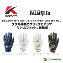 Immediate delivery for Cass co-golf glove palm fitting SF-1416 left hand wearing! [Kasco Palm fit]