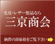 三京商会トップページへ
